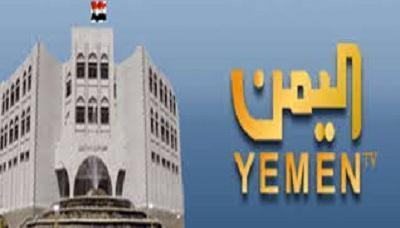 17 برنامجاً منوع رمضاني في قناة اليمن