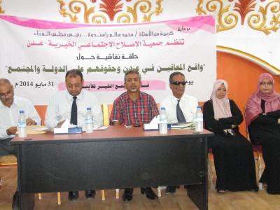 واقع المعاقين في عدن وحقوقهم على الدولة والمجتمع في حلقة نقاش لجمعية الإصلاح الاجتماعية الخيرية بعدن