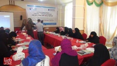 ورشة عمل للشفافية اليمنية حول اشراك النساء في مكافحة الفساد