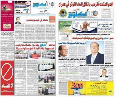 في سابقة هي الأولى في تاريخ الصحافة اليمنية .. صحيفة حكومية تنشر على صفحتها الاولى مناشدة للرئيس هادي بإقالة قيادتها
