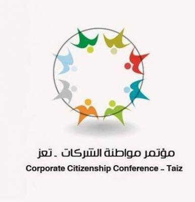بمشاركة محلية وإقليمية .. نادي الأعمال اليمني ينظم مؤتمر مواطنة الشركات بتعز