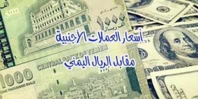 أسعار العملات مقابل الريال اليمني ليومنا هذا الثلاثاء 23 أكتوبر 2018م (صنعاء ، عدن)