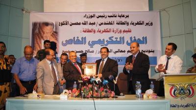وزارة الكهرباء تودع وزيرها السابق الدكتور صالح سميع ( صوره)