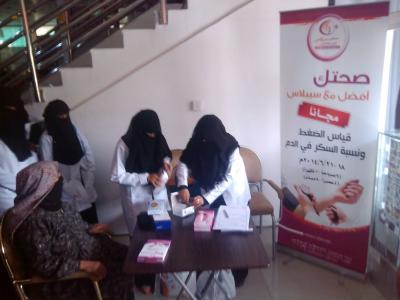 صنعاء .. حملة ميدانية لفحص السكر وضغط الدم
