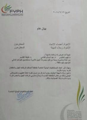 إتحاد المستشفيات اليمنية الخاصة تقرر مقاطعة أصناف دوائية لعدد من الشركات الدوائية على خلفية تورطها بسجن عدد من الأطباء