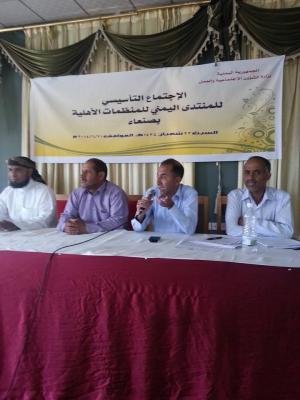 الإعلان في صنعاء عن إشهار منتدى يمني للمنظمات الأهلية بصنعاء