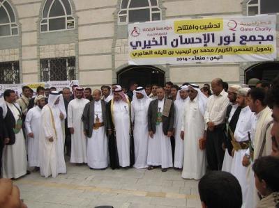 على نفقة فاعل خير قطري .. افتتاح مجمع نور الاحسان الخيري بالعاصمة صنعاء