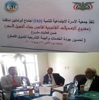 جمعية الأسرة (فاد) تناقش (مشروع التعديلات القانونية لمشروع بنوك التمويل الأصغر) مع أعضاء البرلمان