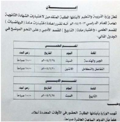 إعلان هام من وزارة التربية والتعليم لطلاب الثانوية العامة
