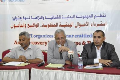 الشفافية اليمنية تنفذ ندوة بعنوان استرداد الأموال اليمنية المنهوبة (الواقع والمأمول)