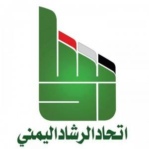 حزب الرشاد يعلن عن قياداته في محافظتي عدن ولحج ( الأسماء)