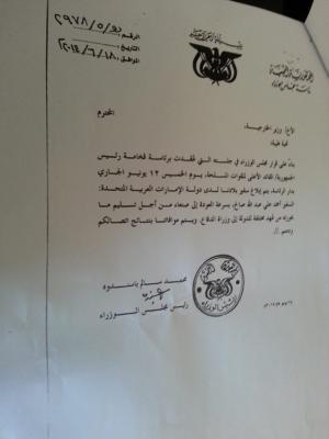 رئاسة الوزراء تستدعي السفير اليمني بالإمارات - السفير أحمد علي عبدالله صالح لتسليم ما بحوزته من عُهد وأسلحة لوزارة الدفاع ( صورة الوثيقة)
