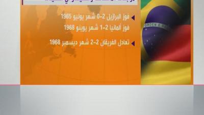 التاريخ يقف بجانب البرازيل ضد ألمانيا
