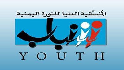 """المنسقية العليا للثورة اليمنية """" شباب"""" تصدر بياناً حول أحداث عمران """" نص البيان"""""""