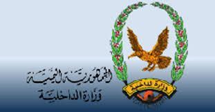 الداخلية اليمنية تعلن تعليق العمل في ديوان الوزارة ومصلحتي الهجرة والجوازات والأحوال المدنية بعدن