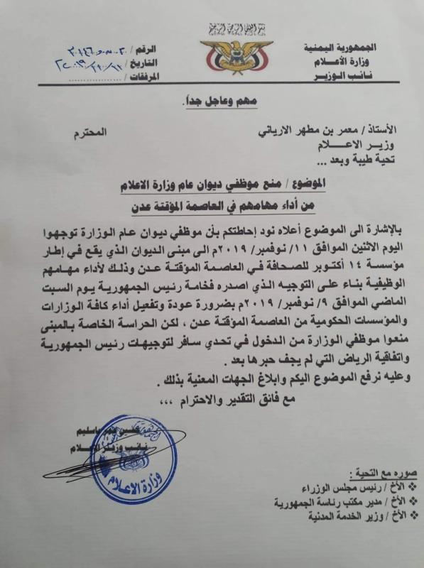 المجلس الإنتقالي يمنع موظفي إحدى الوزارات من ممارسة مهامهم ويخالف إتفاق الرياض
