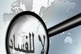 4 دول عربية ضمن أشد عشر دول فساداً في العالم