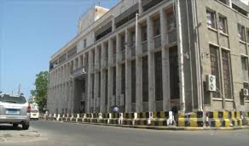 البنك المركزي بعدن يعلن وصول الموافقة على سحب 127 مليون دولار من الوديعة السعودية