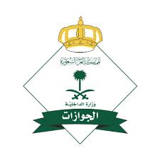 الجوازات السعودية تعلن تنفيذ إجراءات طلبات تمديد