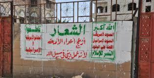 تفاصيل الهجوم المسلح على أحد مقرات الحوثيين الذي خلف جرحى وسط صنعاء ( أسماء الجرحى )