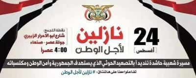 """حملة """" نازلين لأجل الوطن """" تًشعل مواقع التواصل الإجتماعي وتدعوا جميع المواطنين المشاركة في مسيرة يوم غداً الأحد"""