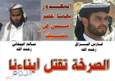 """"""" صورة """"القتيلين اللذين قُتلا في جامع النور يوم أمس في العاصمة صنعاء بسبب """" الصرخة الحوثية"""""""