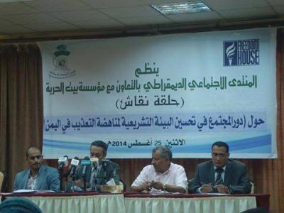 ينظمها المنتدى الإجتماعي الديمقراطي  بالتعاون مع مؤسسة بيت الحرية .. حلقة نقاشية حول ((دور المجتمع  في تحسين البيئة التشريعية لمناهضة التعذيب في اليمن ))