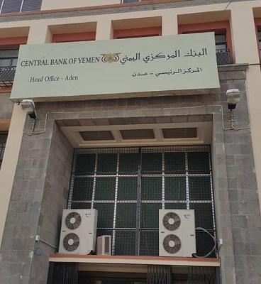 في ظل إستمرار إنهيار العملة .. البنك المركزي بعدن يصدر توضيح هام