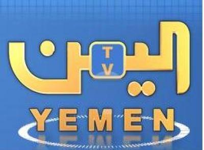 قناة اليمن الفضائية تدين تهديدات الحوثيين للقناة وكوادرها وتحملهم مسؤولية سلامة كافة العاملين فيها ( نص البيان)