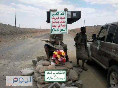 الحوثيون يتقدمون في الجوف ويفجرون المنازل بمديرية مجزر - محافظة مأرب