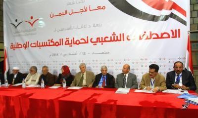 هيئة الإصطفاف الشعبي توجه دعوه لليمنيين في العاصمة صنعاء وعموم محافظات الجمهورية