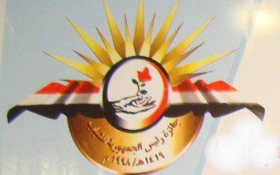 ( بالأسماء) الإعلان عن الفائزين بجوائز رئيس الجمهورية للشباب