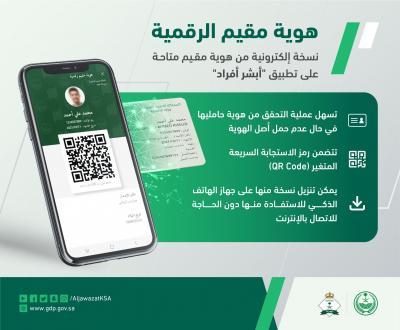 الداخلية السعودية تعلن إطلاق الهوية الوطنية وهوية مقيم الرقمية