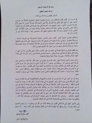 باسندوة يقدم إستقالته من رئاسة حكومة الوفاق  ( صورة الإستقالة)
