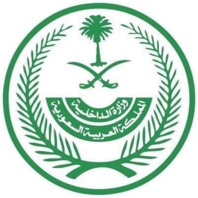 الداخلية السعودية تحذر مواطنيها من السفر إلى هذه الدول منها دول عربية