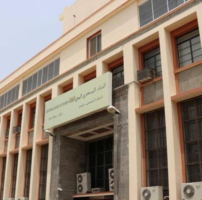 البنك المركزي يرد على إتهامات فريق لجنة العقوبات الأممية له بغسيل الأموال والتلاعب بالعملة