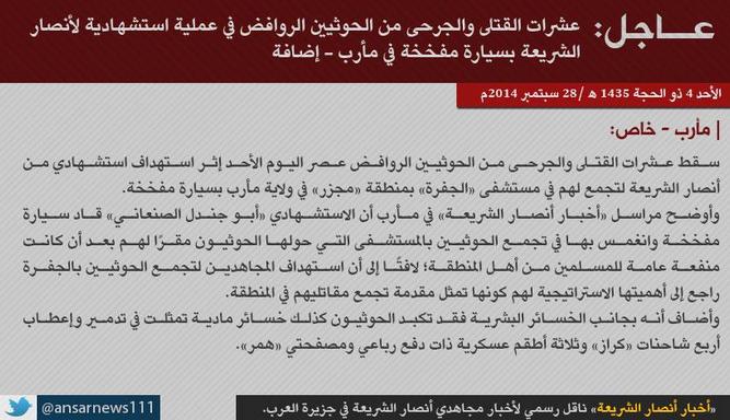 تنظيم القاعدة يعلن مسؤوليته عن الهجوم الإنتحاري الذي استهدف تجمع لمسلحين حوثيين بمارب - ويُيرر سبب ذلك الهجوم