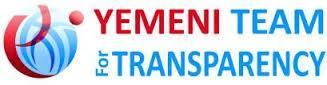 """""""الشفافية اليمنية"""" تطالب بتطبيق قانون الحصول على المعلومات لتجنيب البلد مخاطر الفساد"""