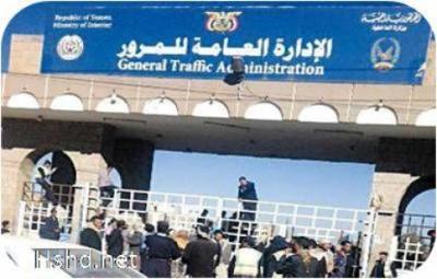"""عاجل : إطلاق نار متبادل بين قوات الأمن وسائقي الدراجات النارية الذين يحاولون إقتحام مبنى """" شرطة سير العاصمة """" بصنعاء- مرور الأمانة"""
