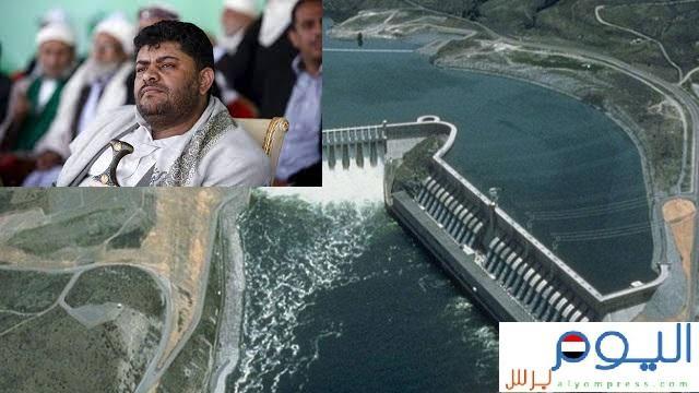 محمد علي الحوثي يقدم نفسه وسيطاً في حل قضية سد النهضة بين مصر والسودان وإثيوبيا !