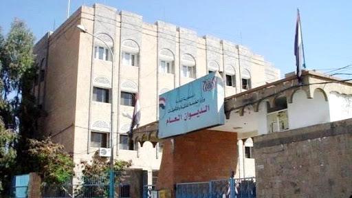 الخدمة المدنية التابعة للحوثيين بصنعاء تحدد الدوام الرسمي وساعات العمل خلال شهر رمضان