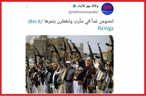 وكالة إخبارية إيرانية تحث الحوثيين على دخول مأرب مع حلول شهر رمضان ( صوره)
