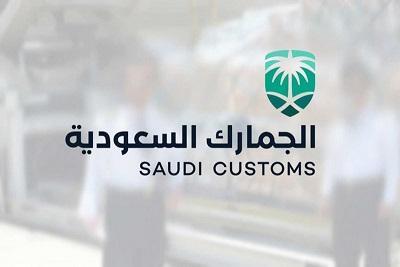 الجمارك السعودية توضح آلية تقييم الأمتعة للمسافر والتي تتجاوز قيمتها 3000 ريال