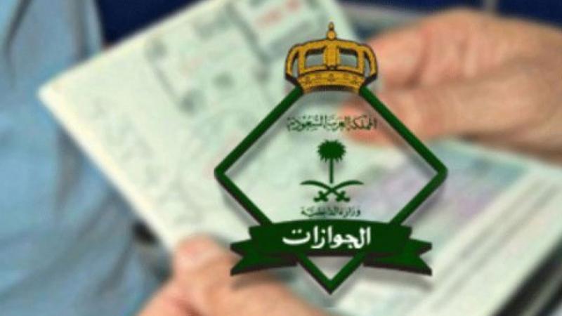 الجوازات السعودية توضح بشأن تسجيل بصمة المقيم والتابعين له ونقل معلومات جواز السفر والمستفيد خارج المملكة