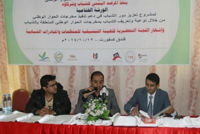 المرصد اليمني للشباب وشركاؤه يختتمون المرحلة الأولى من مشروع تعزيز دور الشباب في دعم تنفيذ مخرجات الحوار الوطني