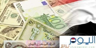 أسعار صرف الريال اليمني مقابل الدولار والريال السعودي في صنعاء وعدن لليوم الخميس