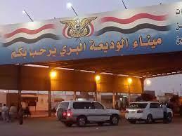 توضيح من السفارة اليمنية بالرياض بشأن عودة المقيمين اليمنيين إلى السعودية