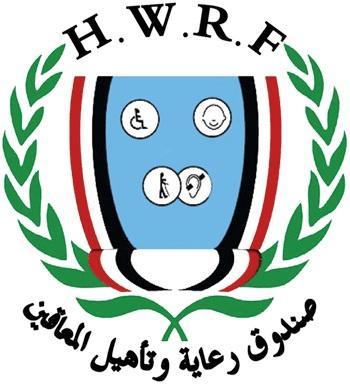 انطلاق اعمال المؤتمر الدولي الرابع للإعاقة والتأهيل في الرياض بمشاركة اليمن