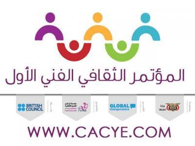 إنعقاد المؤتمر الثقافي الفني الأول بصنعاء خلال الفترة 28-30 اكتوبر 2014م
