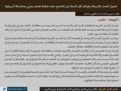 تنظيم القاعدة يوضح الأسباب التي أدت إلى إنسحابهم من بعض المواقع - ونبيل الذهب يوجه رسالة هامة ( تفاصيل)
